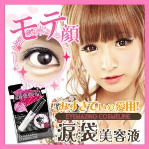 eyemazingclserum01-m